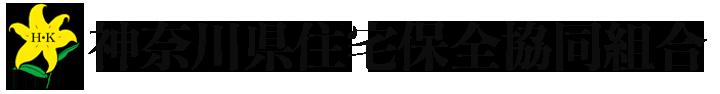 神奈川県住宅保全協同組合